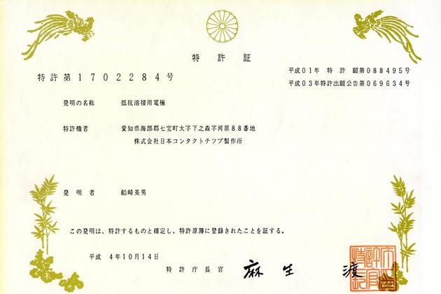 特許第1702284号