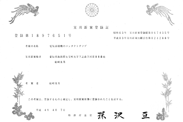 実用新案登録第1897651号